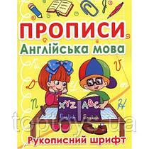 Книга Кристал бук Прописи Англійська мова Рукописний шрифт (F00011702)