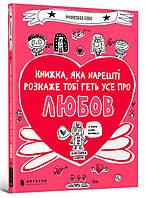 Artbooks Книжка, яка нарешті розкаже тобі геть усе про любов (9786177688487)
