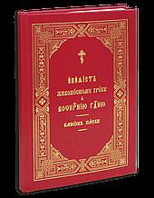 Акафист Живоносному гробу и Воскресению Господню