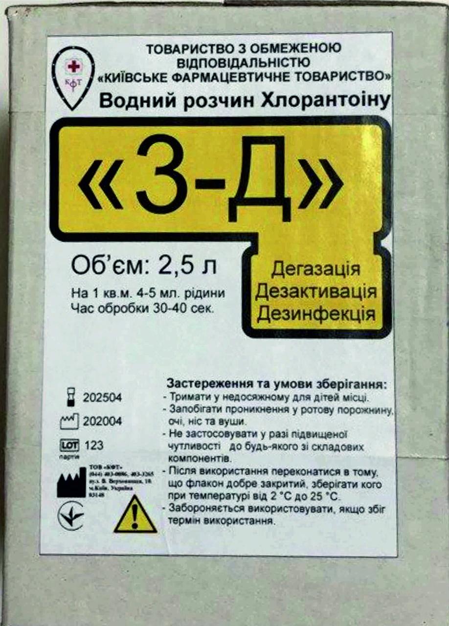 """Водный раствор Хлорантаина """"3-Д"""", объём 2.5 литра"""