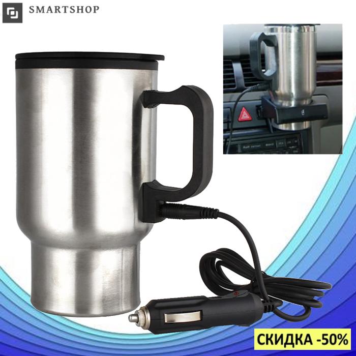 Термокружка CUP 2240 автомобильная с подогревом - кружка с подогревом от прикуривателя Electric Mug