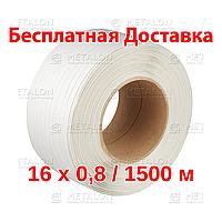 Лента Полипропиленовая ПП 16х0,8 / 1500м. упаковочная белая. Бесплатная доставка от 48 бобин.