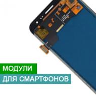 Дисплейные модули для смартфонов, дисплей + тачскрин