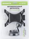 Автомобильный держатель БЕЛАВТО, для ПК и планшетов, ДУ 18, фото 2