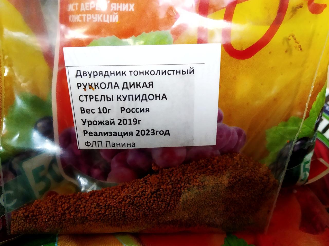 Семена рукколы дикой Стрелы Купидона многолетняя  10 грамм семян,  двурядник тонколистный Россия