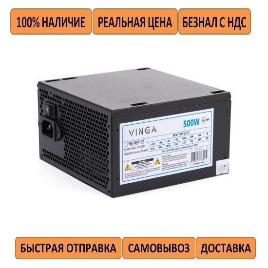 Блок живлення для ПК Vinga 500W ATX кулер 120мм чорний (PSU-500-12)