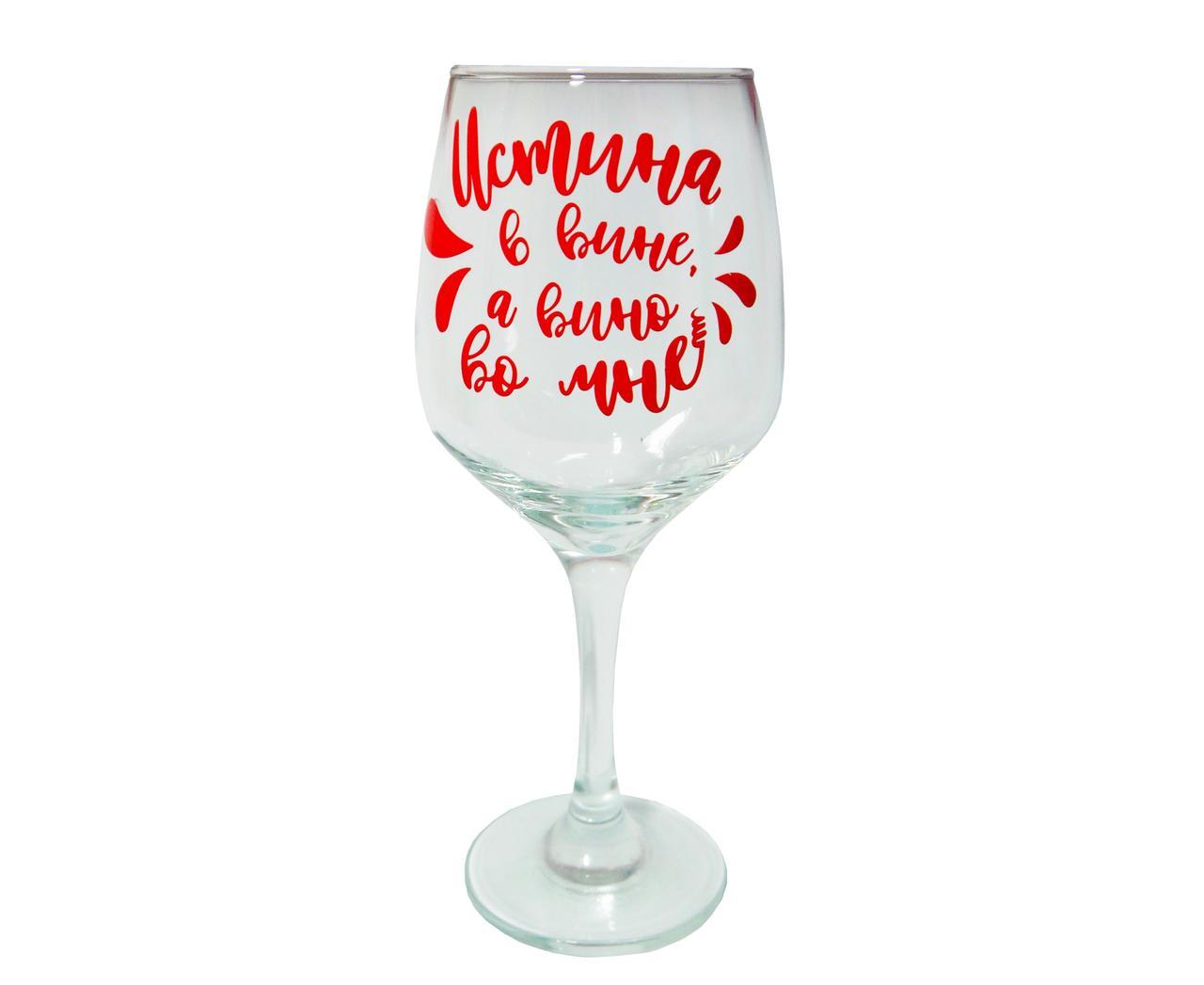 """Бокал для вина """"Истина в вине"""" 380мл"""