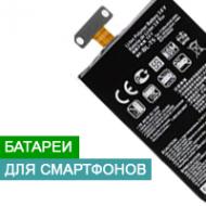 Аккумуляторы для смартфонов ( батареи )