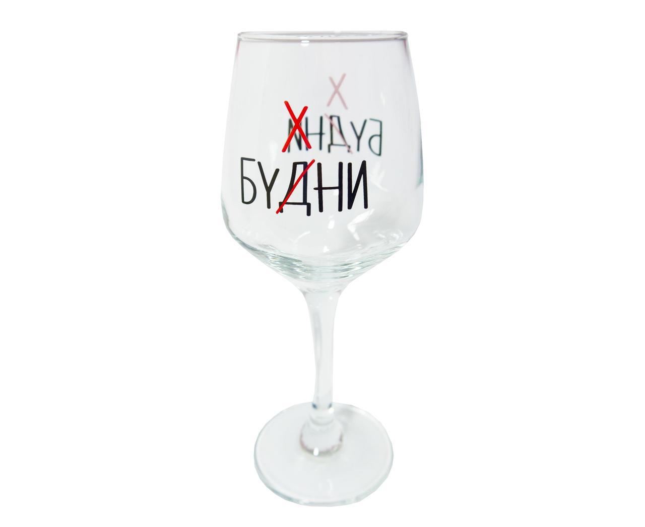 """Бокал для вина """"Бухни"""" 380мл"""
