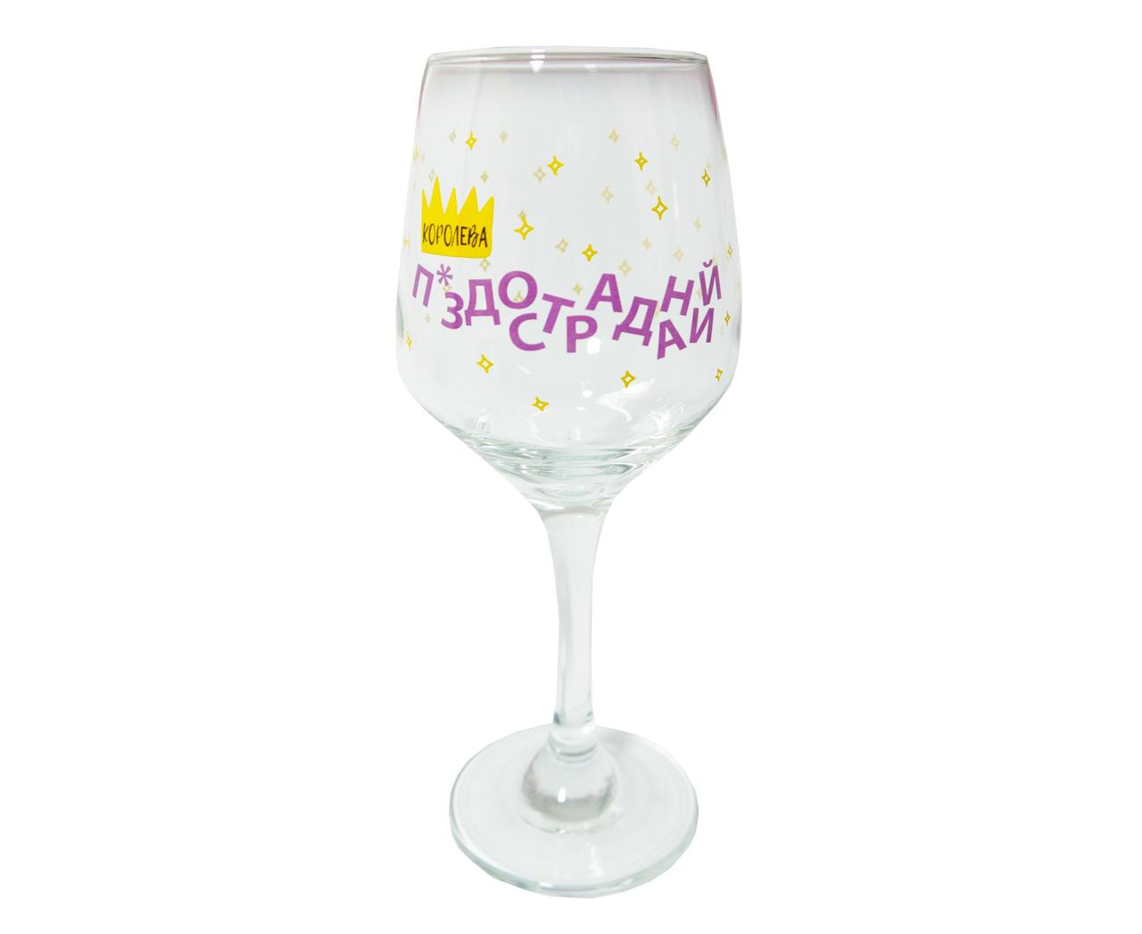 """Бокал для вина """"Королева"""" 380мл"""