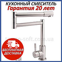 Смеситель для кухни Imperial 31-107-42. Кран для кухонной мойки