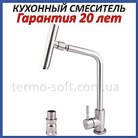 Смеситель для кухни Imperial 31-107-32. Кран для кухонной мойки