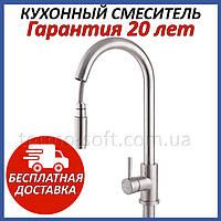 Смеситель для кухни Imperial 31-107-21 с выдвижным шлангом. Кран для кухонной мойки