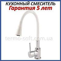 Смеситель для кухни Q-tap Spring CRW 007F-1 белый гибкий с душем. Кран для кухонной мойки
