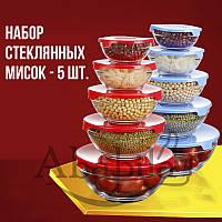 Набор стеклянных емкостей с крышками Cooking Bowl 5 шт / Судочки для хранения пищевых продуктов