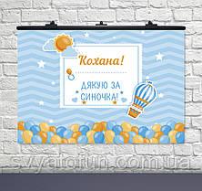 """Плакат для праздника """"Воздушные шарики голубой"""", 75*120 см - 218 укр"""
