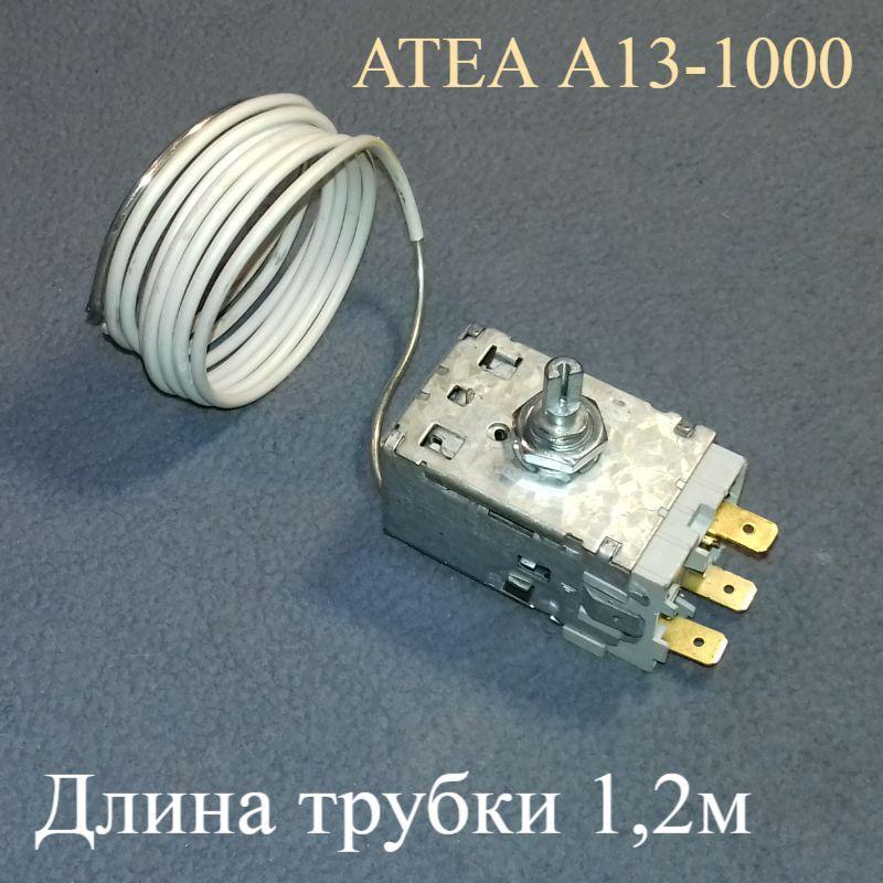 Термостат ATEA A13-1000 Италия (L = 1,2м) для двухкамерного холодильника Whirlpool, Liebherr и других