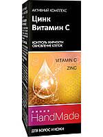 Усилитель-бустер Цинк + Витамин С для волос и кожи
