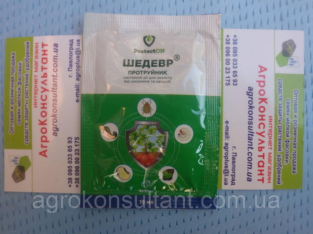 Протравитель Шедевр (15 мл) - защита от болезней и вредителей