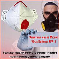 Маска-респиратор FFP3 С КРАСНЫМ КЛАПАНОМ выдоха Микрон ФФП3, защита от вируса, 1 штука