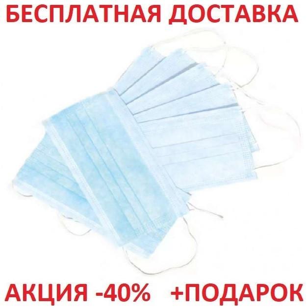 Маска защитная респиратор повязка не медицинская одноразовая фильтрующая захистна комплект 40шт.