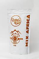 Кофе свежеобжареный зерновой Микс Африка 100% Арабика