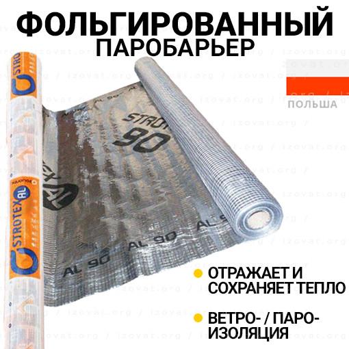 STROTEX Киев Al 90 (Стротекс) Фольгированный армированный паробаръер (Польша)