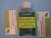Косайд 2000, 25 грамм - ФУНГИЦИД-БАКТЕРИЦИД (гидроксид меди 538 г/кг + нестойкие ионы меди 188 г/кг). Corteva