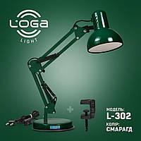 """Лампа настільна Пантограф """"Смарагд""""."""