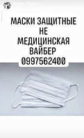 Маска защитная для лица не медицинская, фото 1