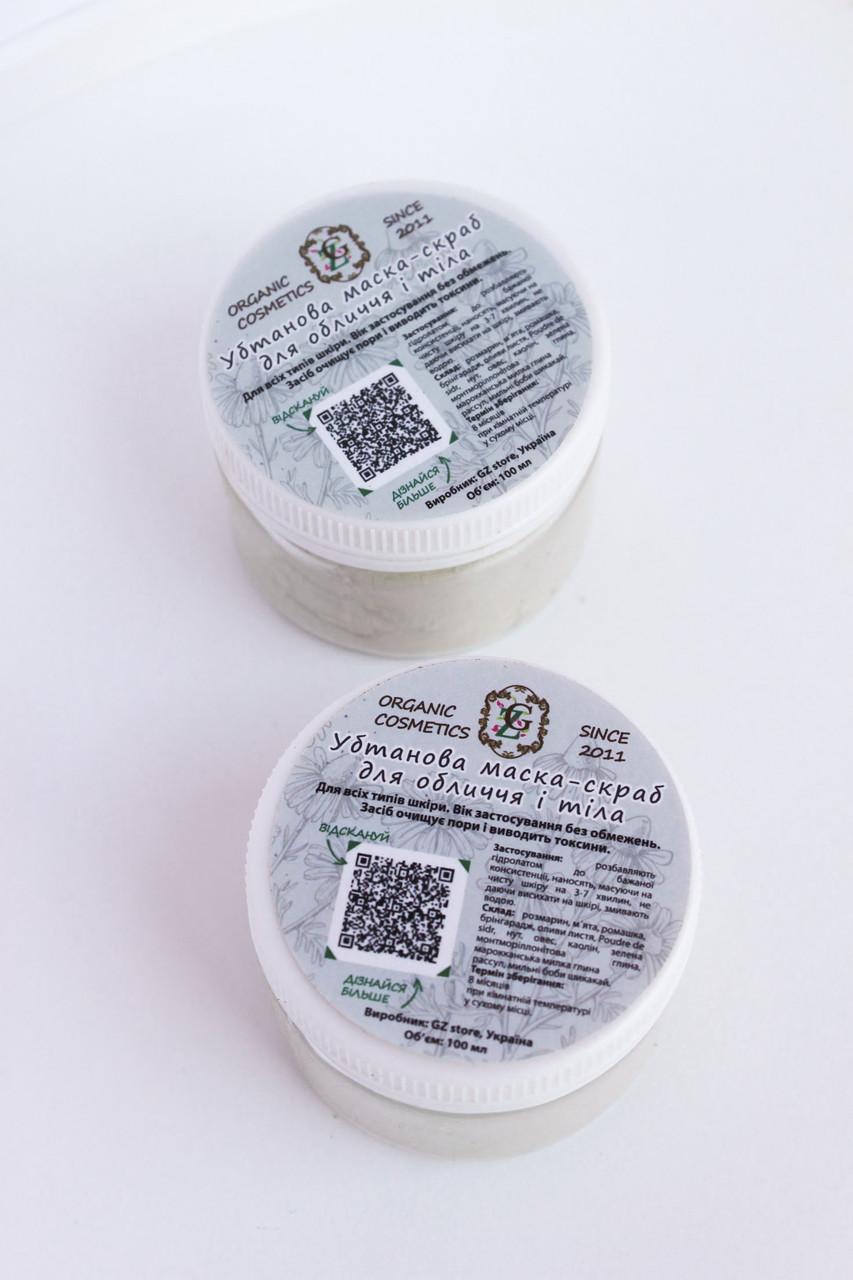 Скраб аюрведический убтановый - для всех типов кожи 100мл