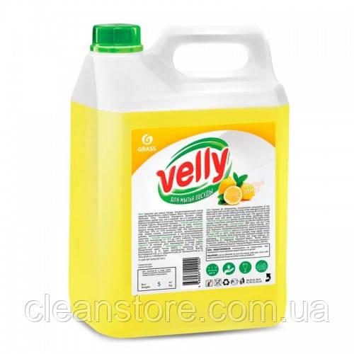 """Засіб для миття посуду """"Velly"""" лимон, 5 кг."""