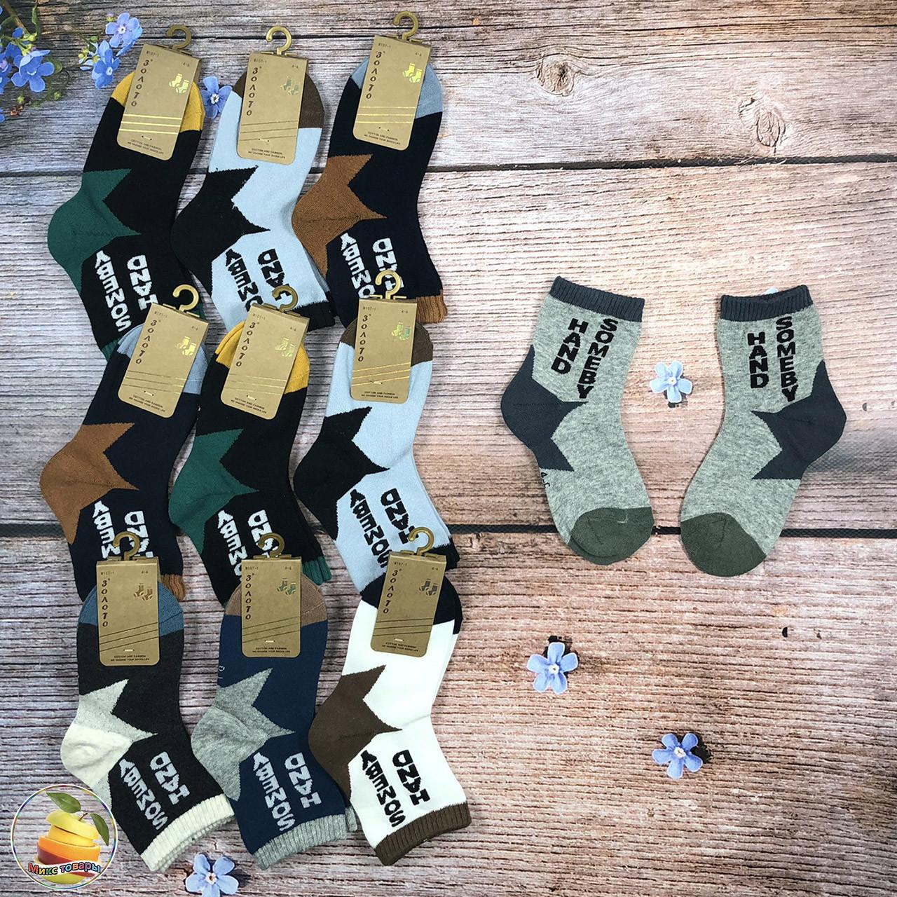 Детские носки для мальчика Размер: 7- 9 лет (20267-2)