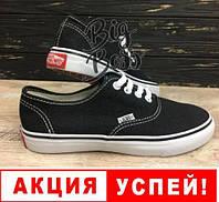 Стильные кеды унисекс / Vans (Ванс, Вансы) Authentic. черно белые