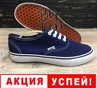 Стильные кеды унисекс / Vans (Ванс, Вансы) Authentic.синий