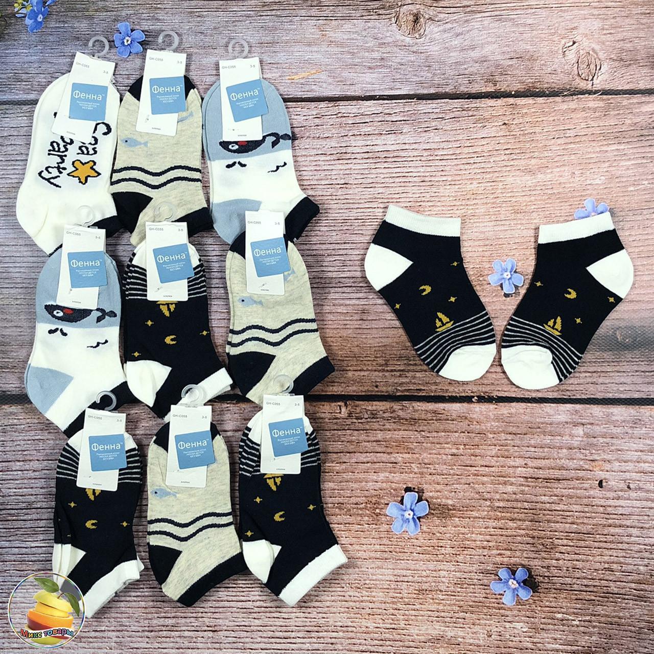 Дитячі коротенькі шкарпетки Розмір: 3 - 5 років (20269-1)
