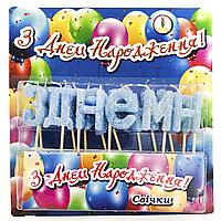 """Свечи для торта """"З днем народження"""" голубые"""