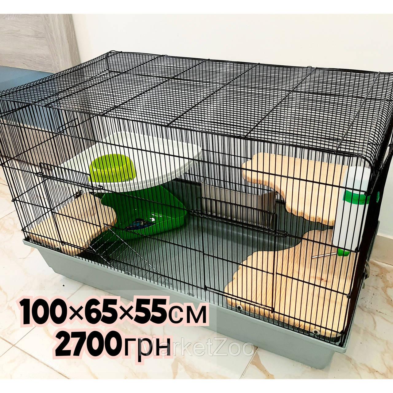 Клетка для кролика,крыски,белки летяги,белки дегу,шиншиллы.Размер 100×65×55