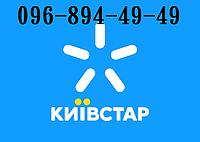 Красивый номер Киевстар +38096-8-9-4-4-9-4-9