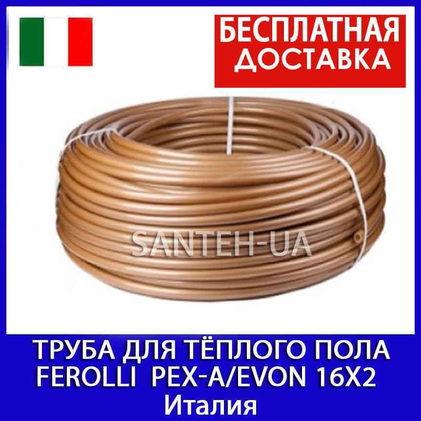 Труба для тёплого пола Ferolli Pex-A 16x2  Италия