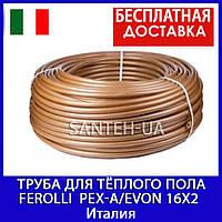 Труба для тёплого пола FerolliPex-A 16x2 Италия