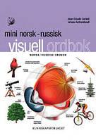 Mini visuell ordbok norsk/russisk / визуальный словарь Норвежский / Русский