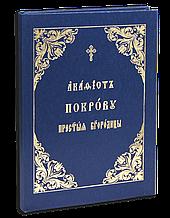 Акафист Покрову Пресвятыя Богородицы