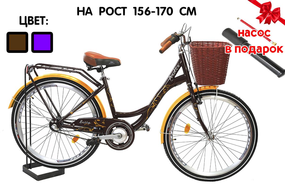 "Городской велосипед 26"" Ardis Betty планетарка"