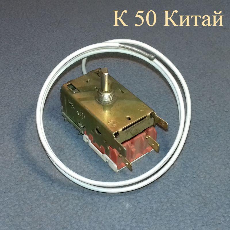 Терморегулятор До 50 Китай (L = 0,8 м) для однокамерного холодильника