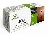 Йод активный 50 табл ( Элит -Фарм )
