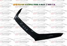 Мухобойка, дефлектор капота FORD S-MAX 2010 (Vip tuning)