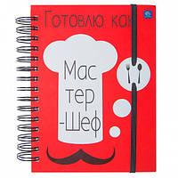 """Кулинарная книга для записей рецептов """"Мастер-шеф"""", Interdruk"""