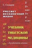Сидоров Учебник тибетской медицины т.1