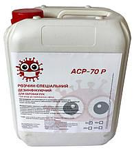 Антисептическое средство для рук и кожи АСР-70Р (10 литров)